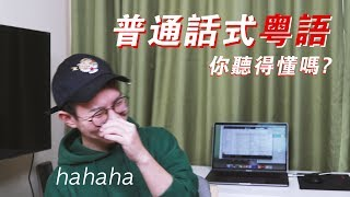 Mandarin Speaker Trying Cantonese Without Training