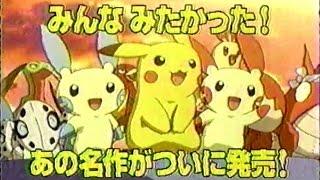 2005年頃のCM ピカチュウのなつまつり DVD pokemon Pikachu