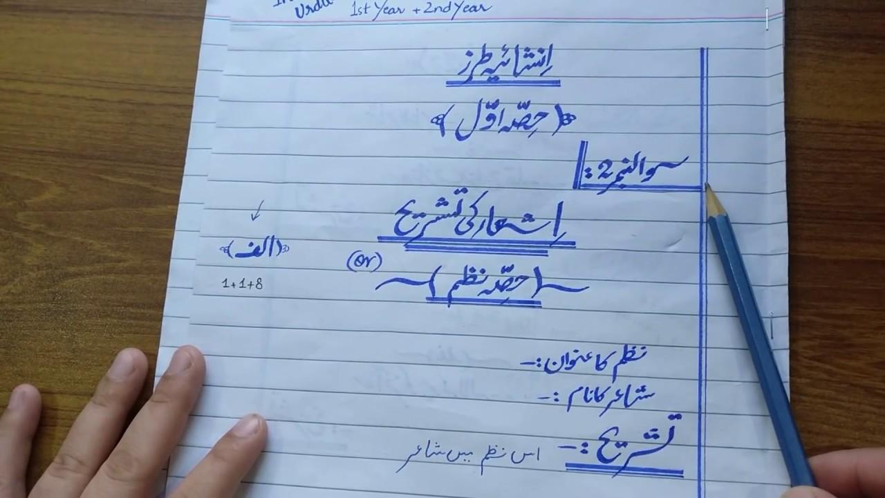 paper presentation for fsc urdu 2nd year youtube