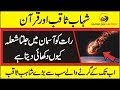 According To Quran Why Asteroid Falls on Earth | Urdu/Hindi