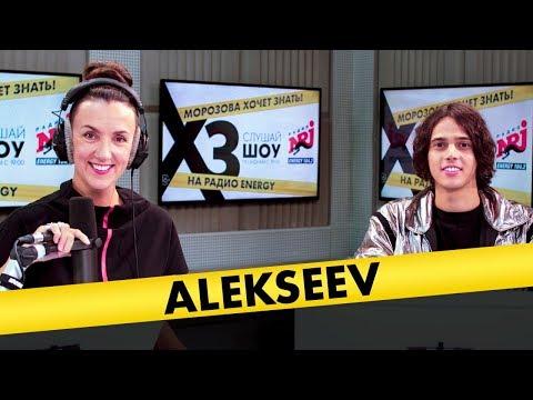 ALEKSEEV: про ревность, личный самолёт и вампиризм