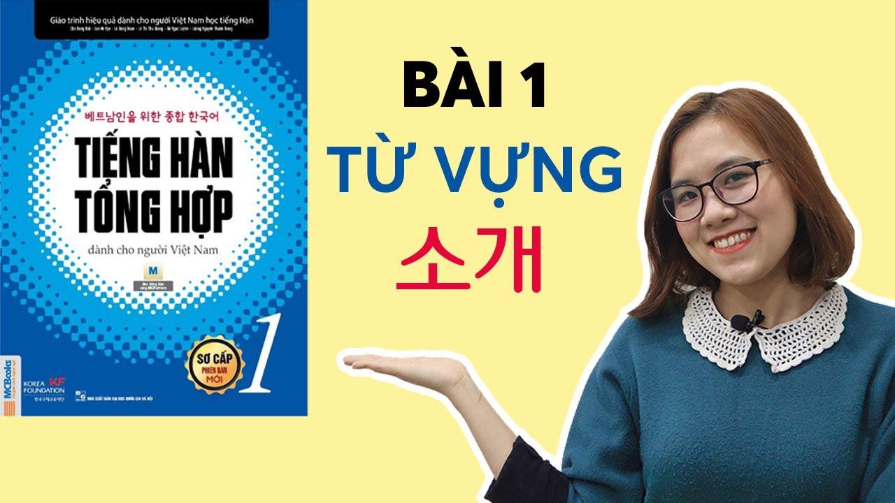 Tiếng Hàn Tổng Hợp Sơ Cấp 1 – Từ Vựng Bài 1: 소개 GIỚI THIỆU | Hàn Quốc Sarang