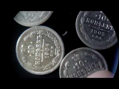 Цены. Серебро 5, 10, 15, 20, 25 копеек Николая 2 1895-1917... Хочешь стать профи, смотри!