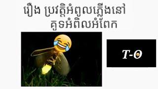 T-O Troller - រឿង ប្រវត្តិអំពូលភ្លេីងនៅគូទអំពិលអំពែក - Khmer funny fairy tale