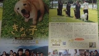 きな子~見習い警察犬の物語~ 2010 映画チラシ 2010年8月14日公開 【映...