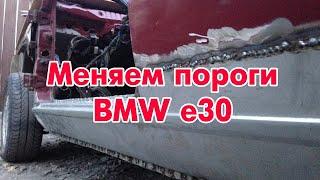 Сварочные работы с BMW  Е -30 (меняем пороги)