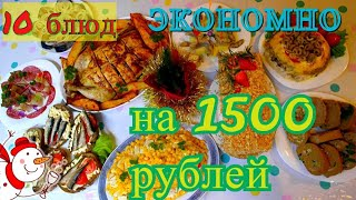 МЕНЮ НА НОВЫЙ ГОД НА 1500руб/10 блюд на Новогодний Стол 2020