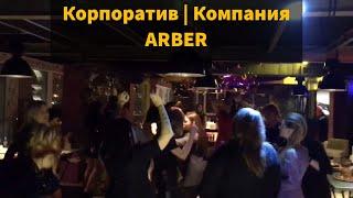 Корпоратив у компании ARBER // Ведущий & Диджей в Одессе/// Макс Волк