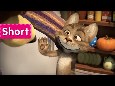 Masha and the Bear - Like Cat And Mouse 🐱 (Vacuum cleaner)
