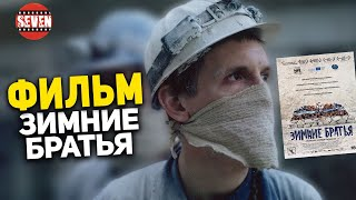 ЗИМНИЕ БРАТЬЯ ФИЛЬМ обзор фильма