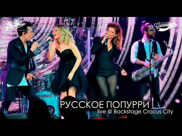 Смотреть видео Новые Самоцветы - Русское попурри (live @ Backstage Crocus City)
