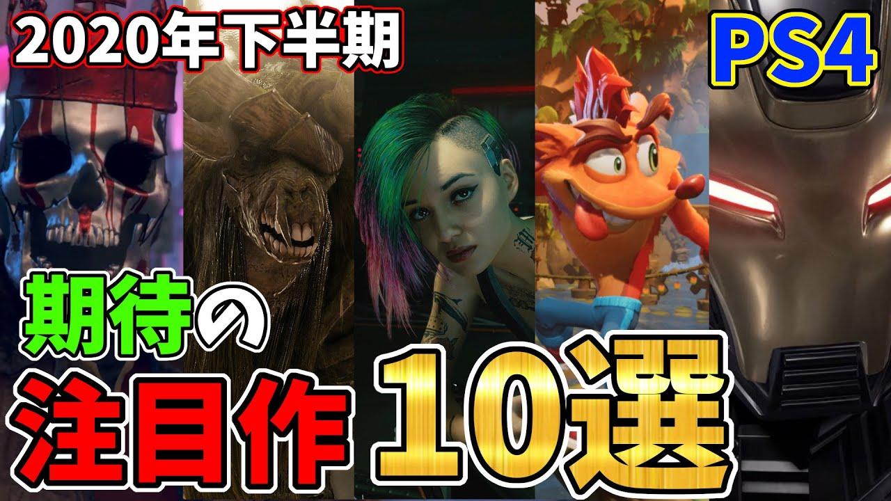 PS4のラストを飾る期待の注目作10選【おすすめゲーム紹介(2020年下半期)】
