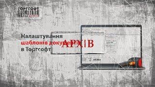 Настойка внешнего вида документов в Торгсофт (версия 7.3.3.0, 2012 г.)