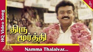 Namma Thalaivar Video Song |Thirumoorthy Tamil Movie Songs | Vijayakanth | Ravali | Pyramid Music