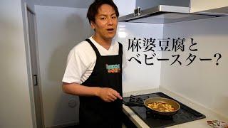 初めて麻婆豆腐を作ったらとんでもないことになりました