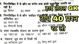 हाई लेवल GK  Quiz 40 प्रश्न | Gk practice set | General knowledge in hindi | railway group D gk
