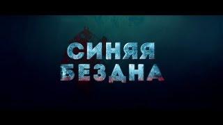 Синяя бездна (2017)  - Русский Трейлер