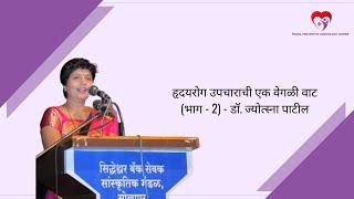 हृदयरोग उपचाराची एक वेगळी वाट (भाग - 2) - डॉ. ज्योत्स्ना पाटील