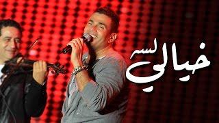 Amr Diab - Lesa Khayaly