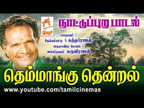 Themmangu Thendral | தெம்மாங்கு தென்றல் பாடியவர் : தேக்கம்பட்டி சுந்தர்ராஜன்