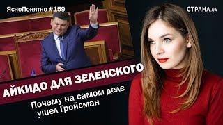 Айкидо для Зеленского. Почему на самом деле ушел Гройсман   ЯсноПонятно #159 by Олеся Медведева