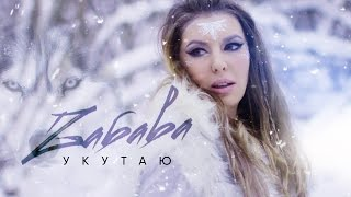 Zabava - Укутаю