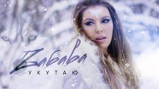 Смотреть клип Zabava - Укутаю