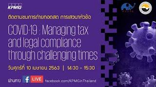ห่วงใย Thai Business Live KPMG - Managing Tax and Legal Compliance 10/4/63