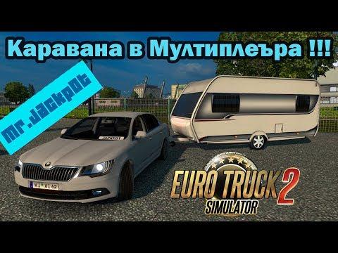 Айде на Морето /Каравани new update Euro Truck Simulator 2 #67