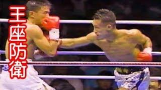 WBC世界バンタム級タイトルマッチ 1994年7月31日 愛知県体育館.
