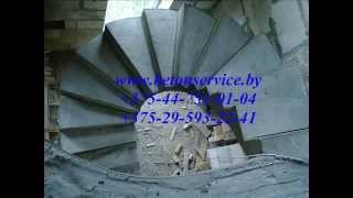 Монолитные лестницы из бетона в Могилеве(, 2016-02-19T18:30:40.000Z)