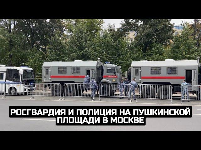 Росгвардия и полиция на Пушкинской площади в Москве