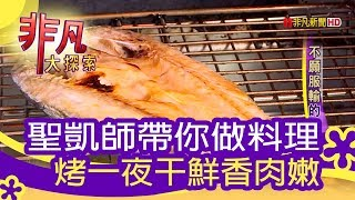 【非凡大探索】逗陣呷好料 - 不願服輸的日本料理【1076-6集】
