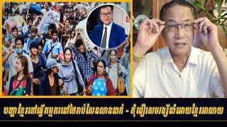 Khan sovan - បញ្ហាខ្មែរទៅធ្វើកម្មករនៅថៃរាប់សែន, Khmer news today, Cambodia hot news, Breaking news