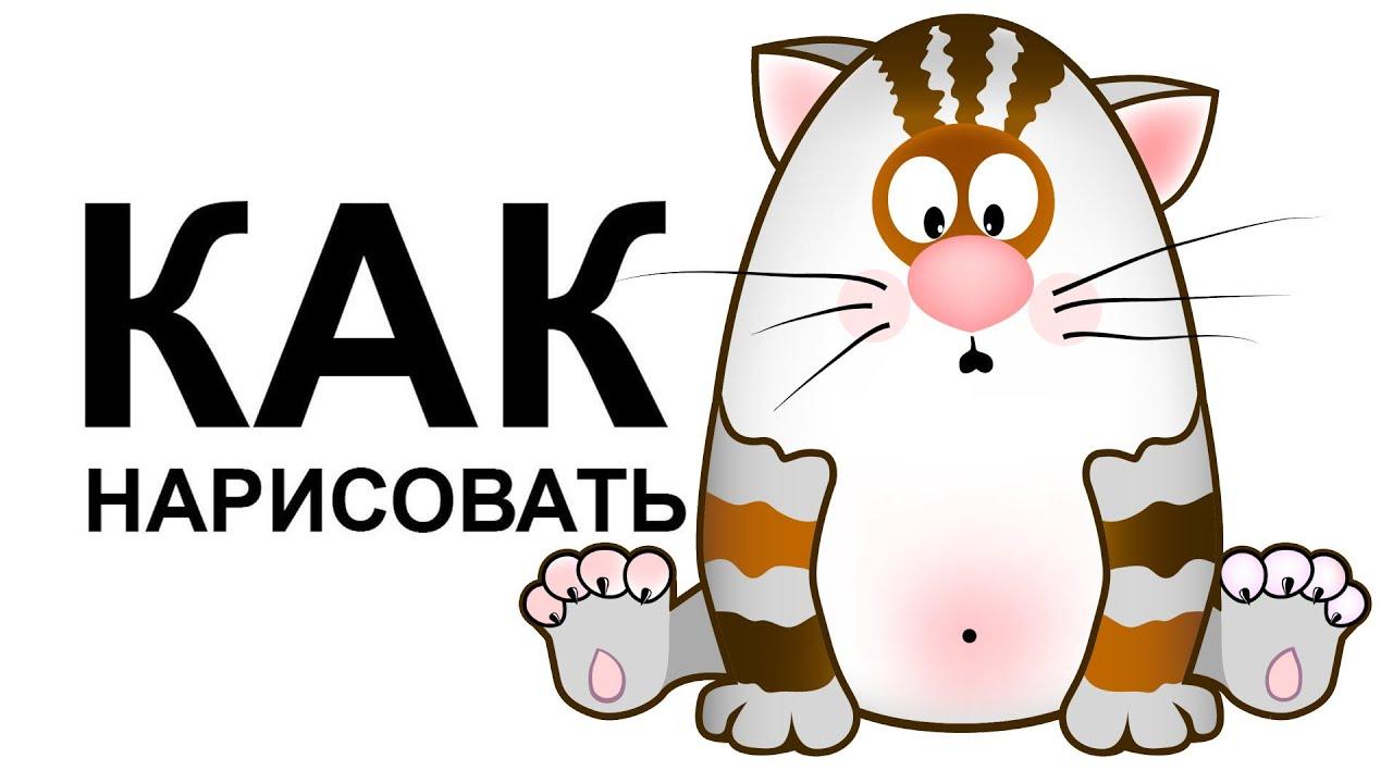 Смешной кот картинка нарисованная