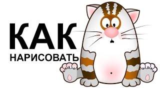 Рисунок кота. Как быстро нарисовать кота для начинающих(Как нарисовать кота поэтапно карандашом для начинающих за короткий промежуток времени. http://youtu.be/LD_LglGqB7U..., 2015-06-13T11:22:05.000Z)