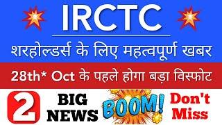 IRCTC SHARE NEWS 💥 IRCTC STOCK SPLIT • IRCTC LATEST NEWS • SHARE MARKET LATEST NEWS TODAY • INDIA
