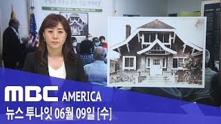 2021년 6월 9일(수) MBC AMERICA - 팔고 지키고?...무관심 속 독립유적지