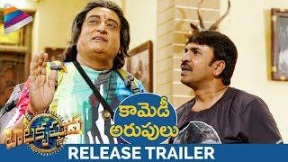 BalaKrishnudu Release Trailer | Nara Rohit | Regina | Mani Sharma | #Balakrishnudu Telugu Movie