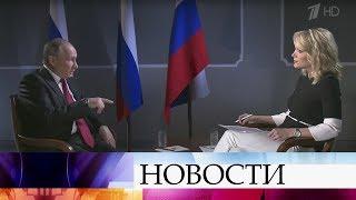 Вовсем мире обсуждают интервью, которое Владимир Путин дал ведущей американского телеканала NBC.