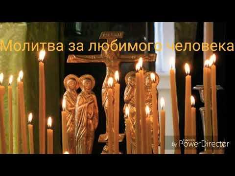 Сильнейшая православная Молитва за любимого человека.