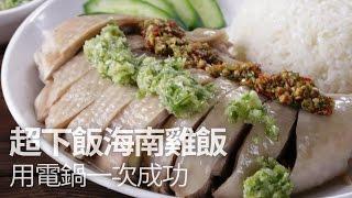 【1mintips】超下飯海南雞飯,用電鍋一次成功