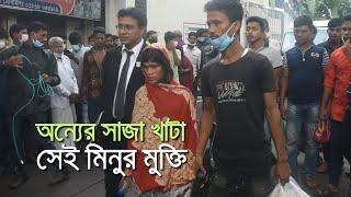 তিন বছর পর মুক্তি পেলেন অন্যের হয়ে সাজা খাটা মিনু| bdnews24.com