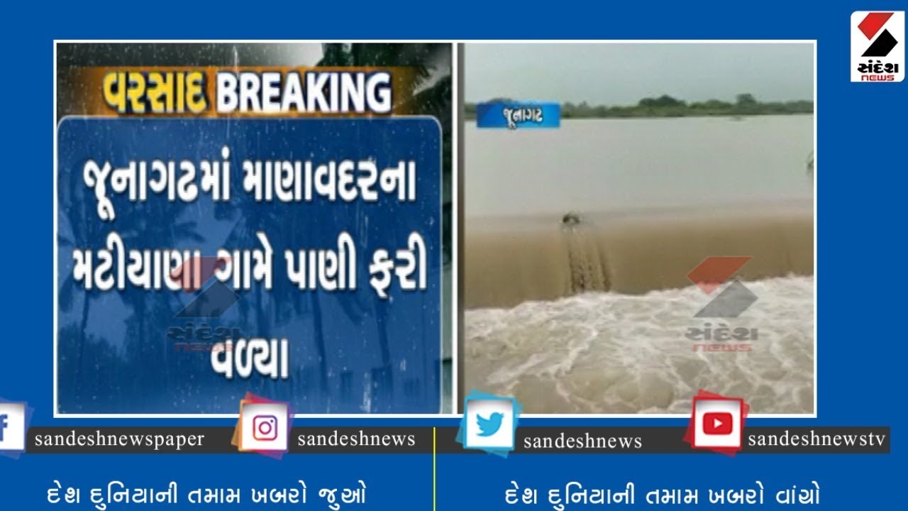Junagadh, Matia village of Manavadar turned water back ॥ Sandesh News TV