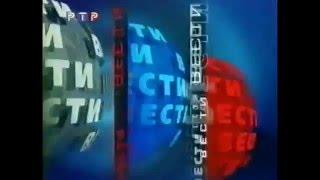 """Заставка программы """"Вести"""" (РТР, 1999-2000) Полная версия"""