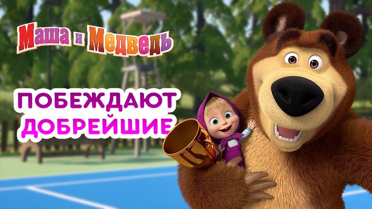 Маша и Медведь 👱♀️🤗 Побеждают добрейшие 🥇 Коллекция лучших серий про Машу 🎬