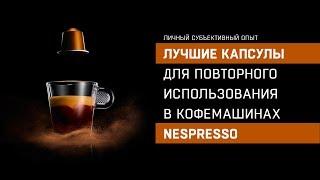 Лучшие многоразовые капсулы для кофемашин Nespresso(, 2018-01-10T08:28:01.000Z)