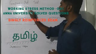 Working Stress Method - Anna University Solved Questions