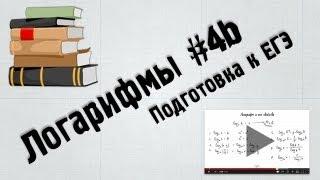 Сложное логарифмическое уравнение #2 (bezbovty)