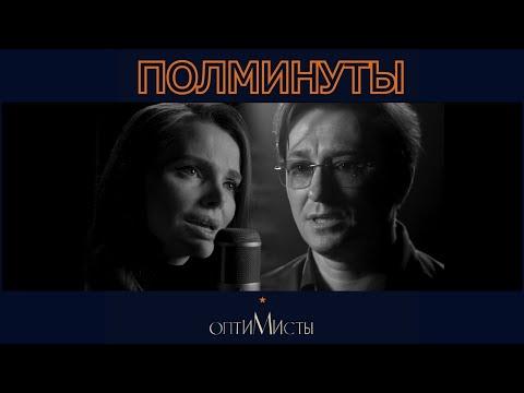 Сергей Безруков и Елизавета Боярская - Полминуты